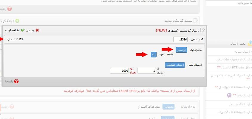irancell-postalcode  اضافه شدن ارسال کد پستی کشوری ایرانسل با تفکیک جنسیت irancell postalcode